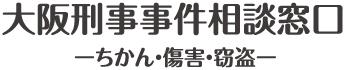 大阪刑事事件相談窓口 ーちかん・傷害・窃盗ー